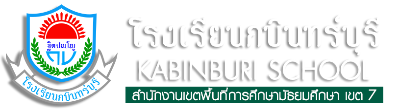 KABINBURI SCHOOL